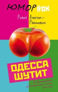 Книга Одесса шутит. От Дерибасовской до Привоза имеем сказать пару слов!