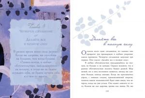 фото страниц Четыре соглашения #3
