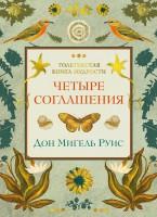 Книга Четыре соглашения