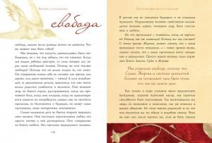 фото страниц Четыре соглашения #5