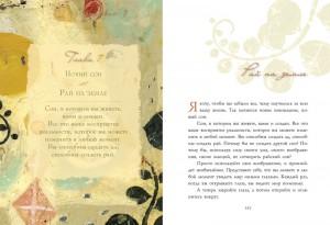 фото страниц Четыре соглашения #6