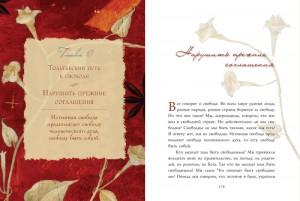 фото страниц Четыре соглашения #4