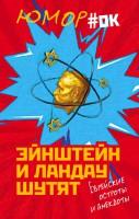 Книга Эйнштейн и Ландау шутят. Еврейские остроты и анекдоты