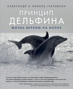 Книга Принцип дельфина: жизнь верхом на волне