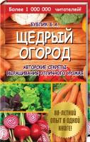 Книга Щедрый огород. Авторские секреты выращивания отличного урожая