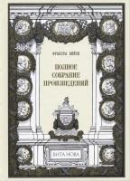 Книга Франсуа Вийон. Полное собрание произведений