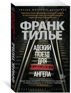 Книга Адский поезд для Красного Ангела