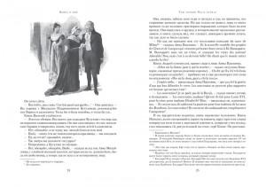 фото страниц Война и мир (в 2-х книгах) (комплект) #6