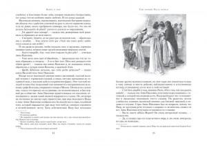 фото страниц Война и мир (в 2-х книгах) (комплект) #2