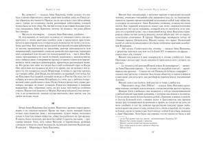 фото страниц Война и мир (в 2-х книгах) (комплект) #3