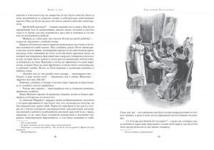 фото страниц Война и мир (в 2-х книгах) (комплект) #4