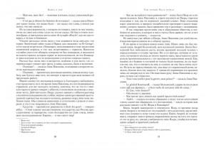 фото страниц Война и мир (в 2-х книгах) (комплект) #5