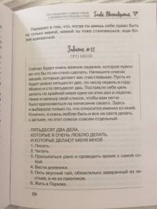фото страниц Воспитание. Простые правила #3