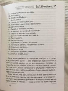 фото страниц Воспитание. Простые правила #5