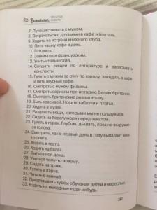 фото страниц Воспитание. Простые правила #4