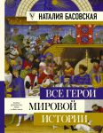 Книга Все герои мировой истории