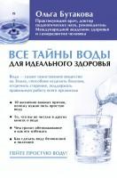 Книга Все тайны воды для идеального здоровья