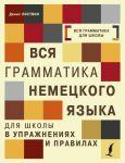 Книга Вся грамматика немецкого языка для школы в упражнениях и правилах