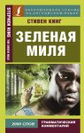 Книга Зеленая миля