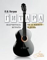 Книга Гитара. Научитесь играть за 15 минут в день