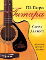 Книга Гитара с нуля для всех. Понятно, просто и быстро