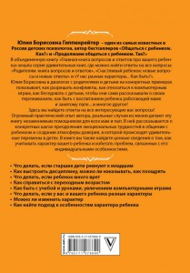 фото страниц Главная книга вопросов и ответов про вашего ребенка #8