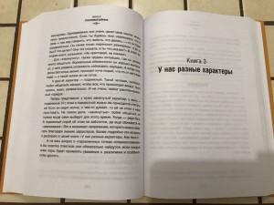 фото страниц Главная книга вопросов и ответов про вашего ребенка #5