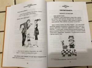 фото страниц Главная книга вопросов и ответов про вашего ребенка #3