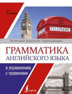 Книга Грамматика английского языка в упражнениях с правилами