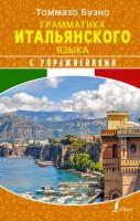 Книга Грамматика итальянского языка с упражнениями