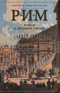 Книга Рим. Роман о древнем городе