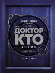 Книга Доктор Кто. Архив