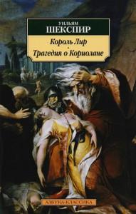 Книга Король Лир. Трагедия о Кориолане