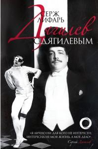 Книга Дягилев. С Дягилевым