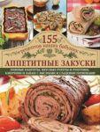 Книга Аппетитные закуски. Нежнейшие паштеты, вкусные рулеты и рулетики, блинчики и лаваш с мясными и сладкими начинками