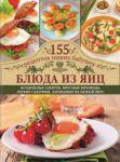Книга Блюда из яиц. Воздушные омлеты, вкусные яичницы, легкие салатики, запеканки на любой вкус