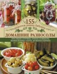 Книга Домашние разносолы. Хрустящие огурчики, пряные помидоры, маринованные салаты, ароматное варенье