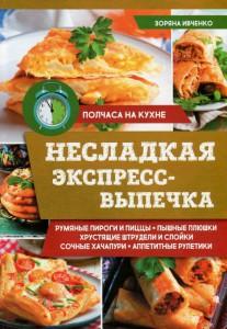 Книга Несладкая экспресс-выпечка