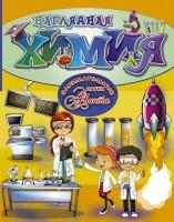 Книга Наглядная химия