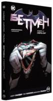 Книга Бетмен. Смерть сім'ї. Книга 3
