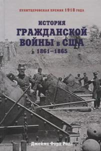 Книга История Гражданской войны в США: 1861-1865