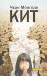 Книга Кит