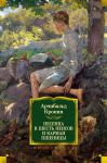 Книга Песенка в шесть пенсов и карман пшеницы