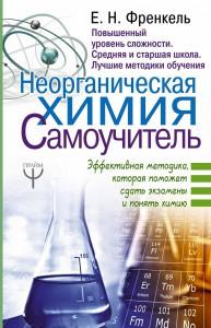 Книга Неорганическая химия. Самоучитель. Эффективная методика, которая поможет сдать экзамены и понять химию.
