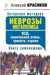 Книга Неврозы мегаполиса. ВСД, панические атаки, тревоги, страхи. Книга самопомощи