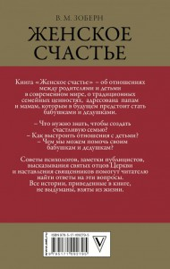 фото страниц Женское счастье. Православный взгляд #5