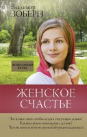 Книга Женское счастье. Православный взгляд
