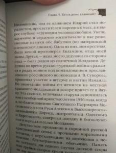 фото страниц Женское счастье. Православный взгляд #4