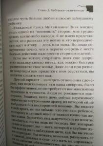 фото страниц Женское счастье. Православный взгляд #2