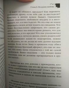 фото страниц Женское счастье. Православный взгляд #3